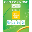 ntt_com_ocn_mobile_one_sms_sim_131209004549