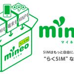 mineo SIMカードをiPhone5Cに設定する方法