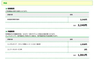 スクリーンショット 2014-07-07 23.11.04