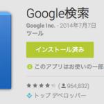 意外と知らない?GALAXY S4でGoogle検索アプリを一瞬で立ち上げる方法