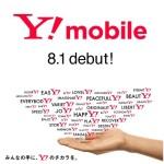 Y!mobile(ワイモバイル)は8月1日から提供開始!パケットマイレージサービスで勝負!