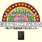 AKB48チーム4 全国ツアー7月21日 和歌山市民会館 夜公演セットリスト