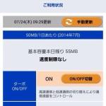 OCNモバイルONEアプリが便利すぎる!OCN SIMカードを使ってる人は必須ですね