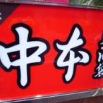 北極だけじゃない!激辛が苦手な人でも食べれる蒙古タンメン中本の味噌タンメン