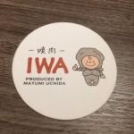 焼肉IWAのメニューと価格まとめ