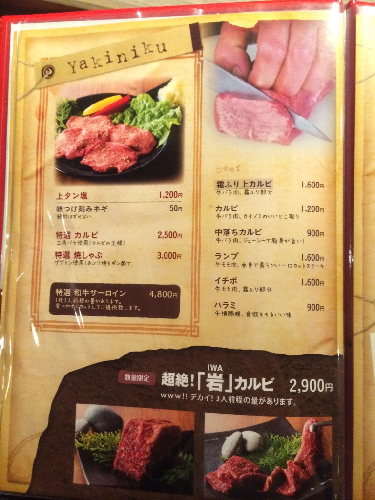 焼肉iwa