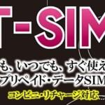 クレジットカード不要!コンビニで購入、料金チャージ可能な「COMST T-SIM」登場!