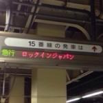 「上野発 急行 ロックインジャパン行き」列車の嘘みたいな本当の話