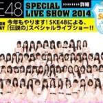 今日はSKE48美浜海遊祭!