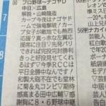 今日8月6日の中国新聞のテレビ欄の平和を願うメッセージに感動