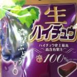 新発売になった生ハイチュウを食べてみた!