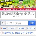 Yahoo!検索ができない不具合発生