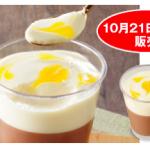 ビストロSMAPxセブンイレブン2014コラボ商品「ショコラプリン&ムースオランジュ」を食べてみた感想