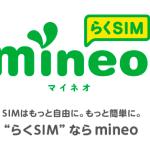 mineo(マイネオ)SIMカードはiOS8.1に対応せず…泣