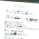 直筆歌詞の一部を公開!hide最後の新曲「子 ギャル」が16年の時を経てボーカロイド技術により完成!