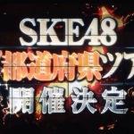 SKE48ついに47都道府県ツアー決定!そして来春、映画「ドキュメンタリーオブSKE48」公開も!