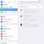 テザリングOK!iPad Air2でOCNモバイルONEのSIMカードを使用してみました!