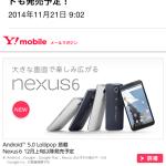 ワイモバイルがNexus6を12月11日に発売!以前予約したNexus6のカラーを変更してきました!
