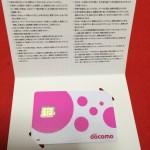 テザリング可能!ドコモ版iPhone6 PlusにDMMmobileのSIMカードを設定してみました!