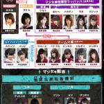 マジすか学園4出演メンバー大発表!木崎ゆりあはピースからマジックに!