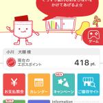 クレカはやっぱりエポスカードが一番便利!公式アプリが神!