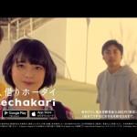メチャカルのCMが乃木坂46っぽいなーと思ったら欅坂46の新曲だった