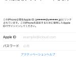 マイソフトバンクでiPhone6sのSIMロックを解除する方法!