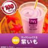 マクドナルドの秋限定メニュー「マックシェイク 紫いも」の感想