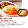 ビストロSMAPとセブンイレブンのコラボ商品「麻婆&エビチリ炒飯」を食べてみた感想