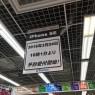 16時1分からiPhone SE予約開始!ヤマダ電機池袋LABI総本店に行ってきた!