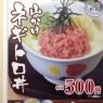 松屋で新発売された山かけネギトロ丼を食べてみました!
