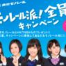 東京モノレールなのになぜHKT48なのでしょうか?笑